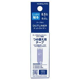 コクヨ KOKUYO [テープのり] スタンプのり<ドットライナースタンプ> つめ替え用テープ タ-D460-08