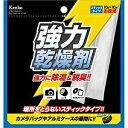 ケンコー・トキナー KenkoTokina 【強力乾燥剤】ドライフレッシュ スティックタイプ(10g×10本入) DF-ST1010[DFS…