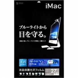サンワサプライ SANWA SUPPLY 27インチiMac用 ブルーライトカット液晶保護フィルム LCD-IM270BC[LCDIM270BC]