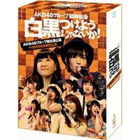 エイベックス・ピクチャーズ avex pictures AKB48/AKB48グループ臨時総会 〜白黒つけようじゃないか!〜(AKB48グループ総出演公演+NMB48単独公演) 【DVD】