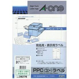エーワン A-one 宛名・表示ラベル PPC コピー ラベル 28276 [A4 /100シート /12面 /マット]【rb_mmme】