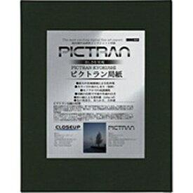 クローズアップ CLOSE UP ピクトラン[インクジェット局紙](A3サイズ・10枚)[PICTRANIJキョクカミA3]【wtcomo】
