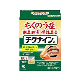 【第2類医薬品】 チクナイン(28包)〔鼻炎薬〕【wtmedi】小林製薬 Kobayashi