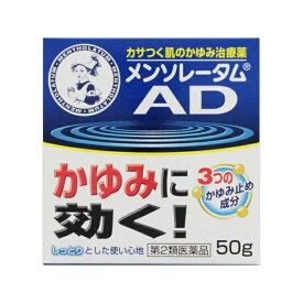 【第2類医薬品】 メンソレータムADクリームmジャータイプ(50g)【wtmedi】ロート製薬 ROHTO