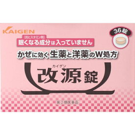 【第(2)類医薬品】 改源錠(36錠)〔風邪薬〕カイゲン KAIGEN