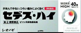 【第(2)類医薬品】 セデス・ハイ(40錠)〔鎮痛剤〕シオノギヘルスケア SHIONOGI