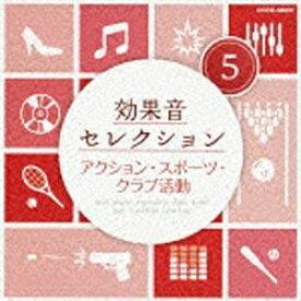 日本コロムビア NIPPON COLUMBIA (効果音)/効果音セレクション5 アクション・スポーツ・クラブ活動 【CD】