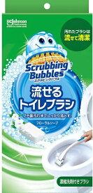 ジョンソン Johnson ScrubbingBubbles(スクラビングバブル) シャット流せるトイレブラシ ハンドル1本+ブラシ4コ〔トイレ用洗剤〕