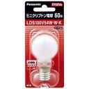 【あす楽対象】 パナソニック LDS100V54WWK ミニクリプトン電球(60W形・ホワイト・口金E17) LDS100V54WWK