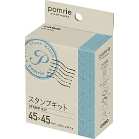 カシオ CASIO ポムリエ(pomrie)用スタンプキット STK-4545[STK4545]