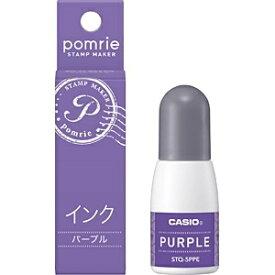 カシオ CASIO ポムリエ(pomrie)用インク STQ-5PPE(パープル)[STQ5PPE]