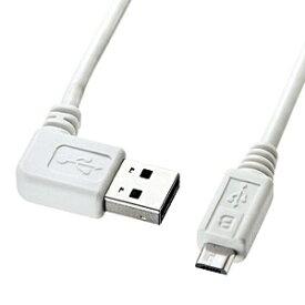 サンワサプライ SANWA SUPPLY 0.5m USB2.0ケーブル【A(L型)】⇔【microB】 両面挿しタイプ(ホワイト) KU-RMCBL05W[KURMCBL05W]