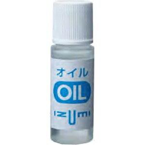 IZUMI(泉精器) シェーバー・ヘアーカッター・毛玉取り器専用オイル (5ml) OIL-5[OIL5]