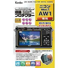 ケンコー・トキナー KenkoTokina 液晶保護フィルム(ニコン Nikon 1 AW1専用) KLP-NAW1[エキショウプロテクターニコン1AWヨウ]
