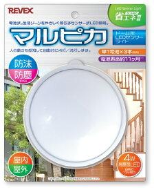 リーベックス REVEX 【屋内・屋外用】ドーム型LEDセンサーライト 「マルピカ」 SLK40[SLK400]