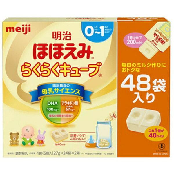 明治 meiji 明治ほほえみらくらくキューブ 27gx24x2〔ミルク〕