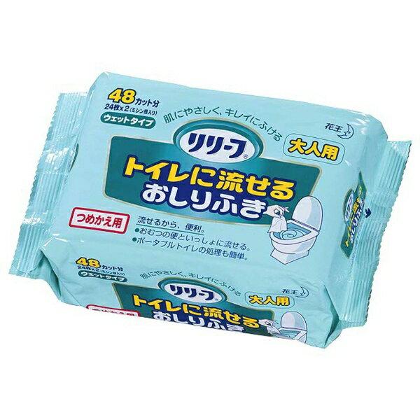 花王 Kao Relief(リリーフ) トイレに流せるおしりふき つめかえ用 24枚
