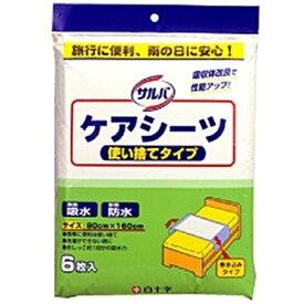 白十字 Hakujuji サルバ ケアシーツ 使い捨て 6枚