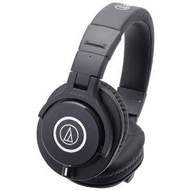 オーディオテクニカ audio-technica ヘッドホン ATH-M40X [φ3.5mm ミニプラグ][ATHM40X]