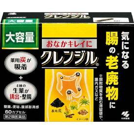 【第2類医薬品】 クレンジル(60カプセル)〔整腸剤〕【wtmedi】小林製薬 Kobayashi