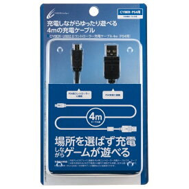 サイバーガジェット CYBER Gadget CYBER・USB2.0コントローラー充電ケーブル 4m(PS4用) ブラック【PS4/PSV(PCH-2000)】