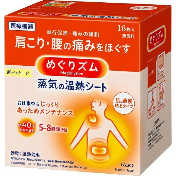 花王 Kao めぐりズム 蒸気の温熱シート(16枚入)〔温熱〕