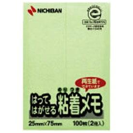 ニチバン NICHIBAN ポイントメモ[再生紙シリーズ]ふせんタイプ(100枚×2冊入/グリーン) F-2G[F2G]