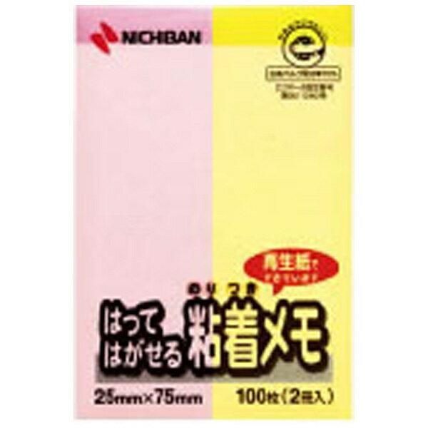 ニチバン NICHIBAN ポイントメモ[再生紙シリーズ]ふせんタイプ(100枚×2冊入/パステルライン混色) F-2KP[F2KP]
