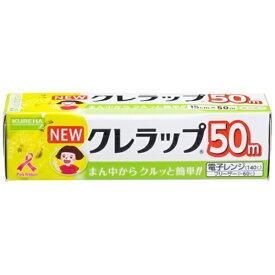 クレハ KUREHA NEWクレラップ ミニミニ お徳用 15cm×50m【動画有り】