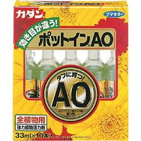 フマキラー FUMAKILLA カダン ポットインAO 33ml×10 〔肥料・養土〕