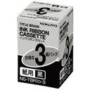 コクヨ KOKUYO インクリボンカセット 3個パック TITLE BRAIN(タイトルブレーン) NS-TBR1D-3[NSTBR1D3]