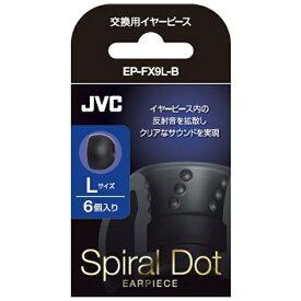 JVC ジェイブイシー イヤーピース(ブラック/Lサイズ/6個) EP-FX9L-B[EPFX9LB]