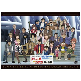 バップ ルパン三世vs名探偵コナン THE MOVIE 豪華版 【DVD】