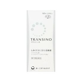 【第1類医薬品】 トランシーノ2(60錠)〔ビタミン剤〕【第一類医薬品ご購入の前にを必ずお読みください】第一三共ヘルスケア