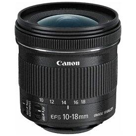 キヤノン CANON カメラレンズ EF-S10-18mm F4.5-5.6 IS STM APS-C用 ブラック [キヤノンEF /ズームレンズ][EFS1018ISSTM]