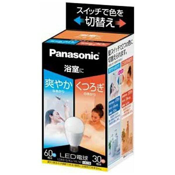 パナソニック Panasonic LED電球 (光色切替え形[浴室向け]・全光束810lm・400lm/昼光色・電球色相当・口金E26) LDA9-G/KU/YK/W[LDA9GKUYKW]