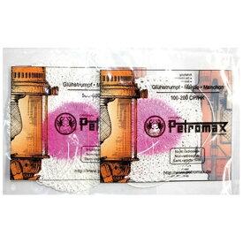 ペトロマックス PETROMAX ペトロマックス HK500用 スペアパーツ マントル