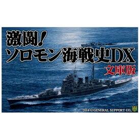 ジェネラルサポート GENERAL SUPPORT 〔Win版〕 激闘!ソロモン海戦史DX 文庫版[ゲキトウソロモンカイセンシDXブ]