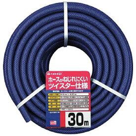 タカギ takagi ガーデンツイスター 15×20 30m巻[PH02015NB030TTM]