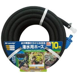 タカギ takagi ガーデンしみだす10m[G450BK10]