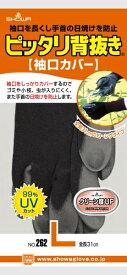 ショーワグローブ SHOWA ピッタリ背抜き袖口カバー 黒 Lサイズ NO262LBK