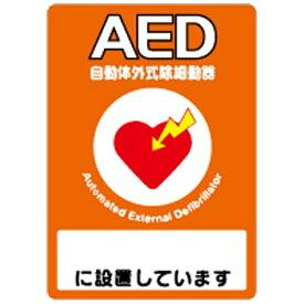 日本光電 NIHON KOHDEN AED設置先記入シール (A4片面・10枚入) Y267C[Y267C] 【メーカー直送・代金引換不可・時間指定・返品不可】