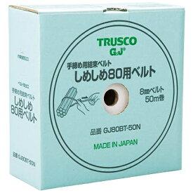 トラスコ中山 しめしめ80用ベルト 幅8X50mm 白 GJ80BT50N
