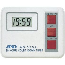 A&D エー・アンド・デイ デジタルタイマー20時間形タイマー AD5704