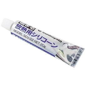サンハヤト Sunhayato 1液型室温硬化タイプ固まる放熱用シリコン SCV22