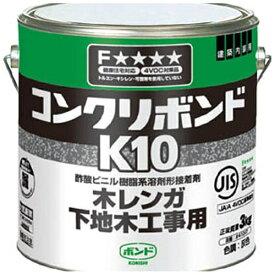 コニシ コンクリボンド K10 3kg(缶) #41047 K103[K103]