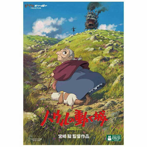 ウォルト・ディズニー・ジャパン ハウルの動く城 【DVD】