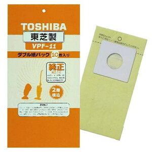 東芝 TOSHIBA 【掃除機用紙パック】 (10枚入) ダブル紙パック VPF-11[VPF11]