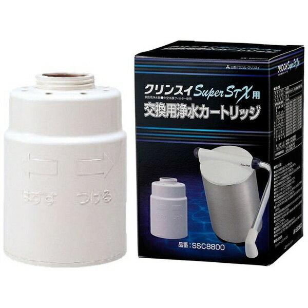 【送料無料】 三菱ケミカルクリンスイ クリンスイ/スーパーSTX/STX交換用カートリッジ(1個入り) SSC8800