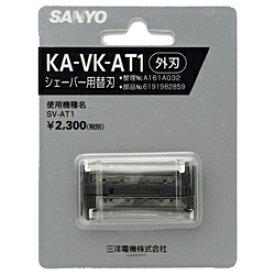 サンヨー SANYO シェーバー替刃(外刃) KA-VK-AT1[KAVKAT1]